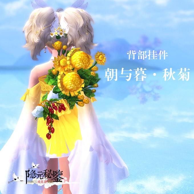 3朝与暮·秋菊.jpg
