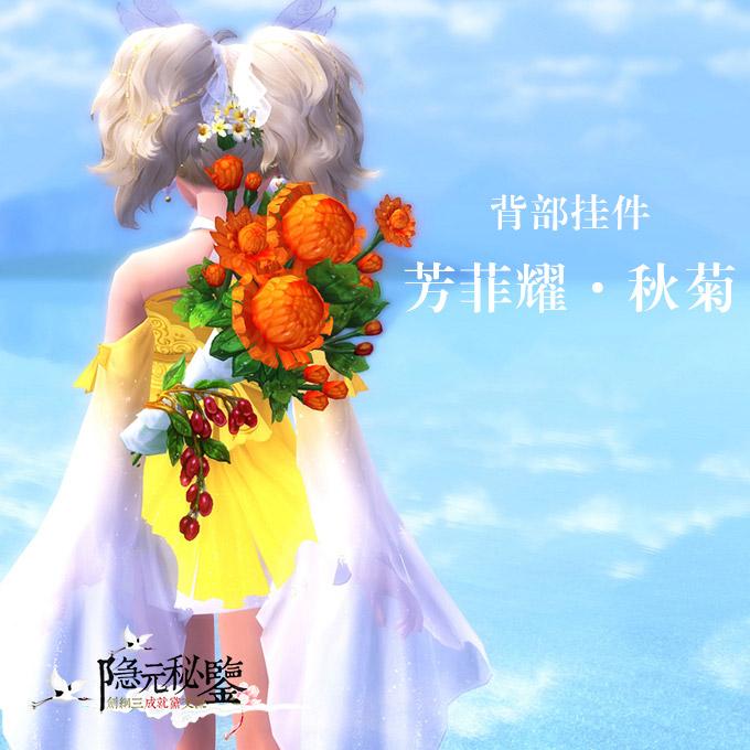 2芳菲耀·秋菊.jpg