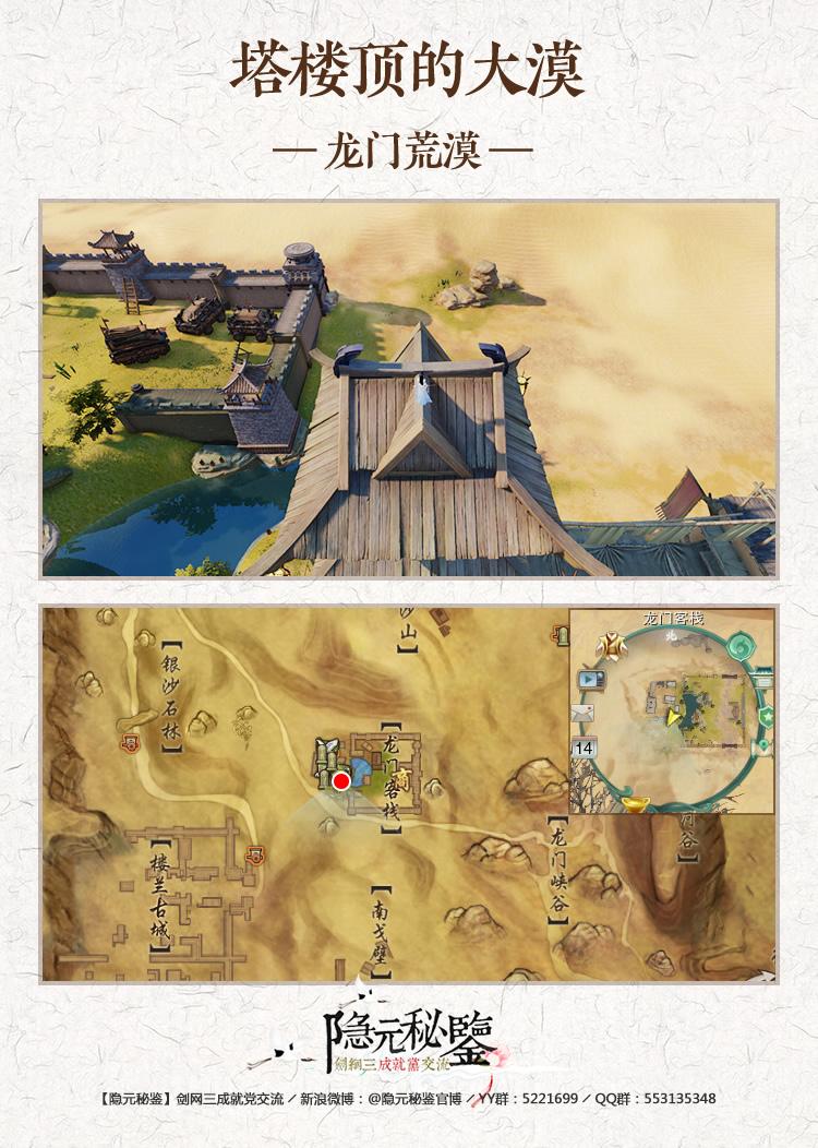 [塔楼顶的大漠]-龙门荒漠.jpg