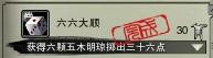 五木明琼成就截图.jpg