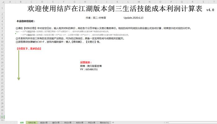 结庐在江湖生活技能成本利润计算表 v4.0.jpg