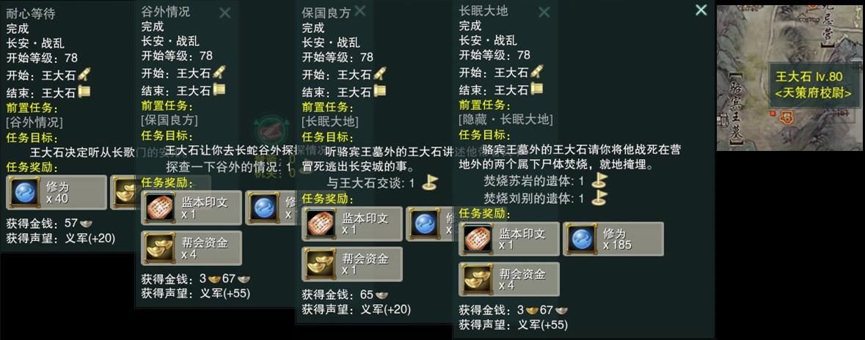 7王大石链_副本.jpg